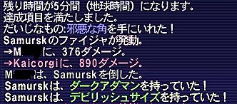 12.10.07バローズ特級5戦利品