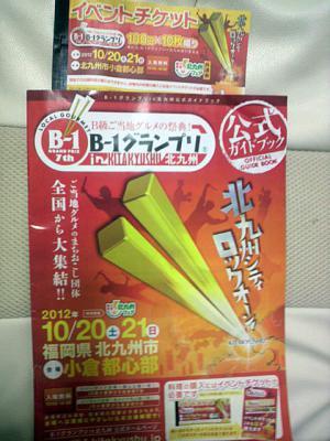 12.10.20B-1チケ