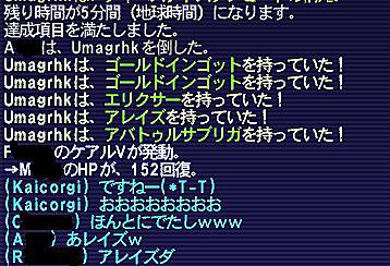 12.12.02破級アレイズドロップ