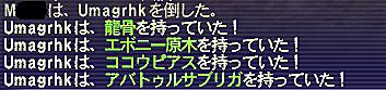 12.10.28破級ドロップその2