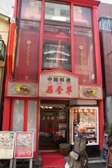 027 中華街 茘香尊