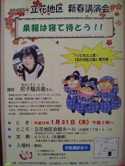大将のブログ 尼子騒兵衛先生講演会「果報は寝て待とう!!」
