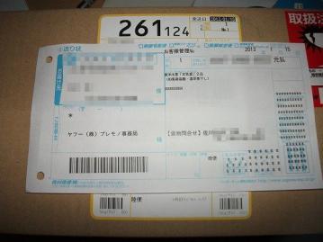 Yahooプレモノカップラーメン001
