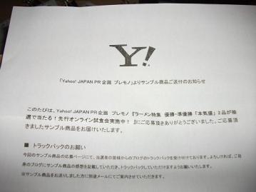 Yahooプレモノカップラーメン002