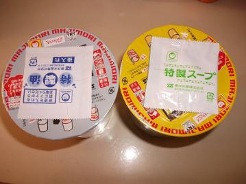 Yahooプレモノカップラーメン004