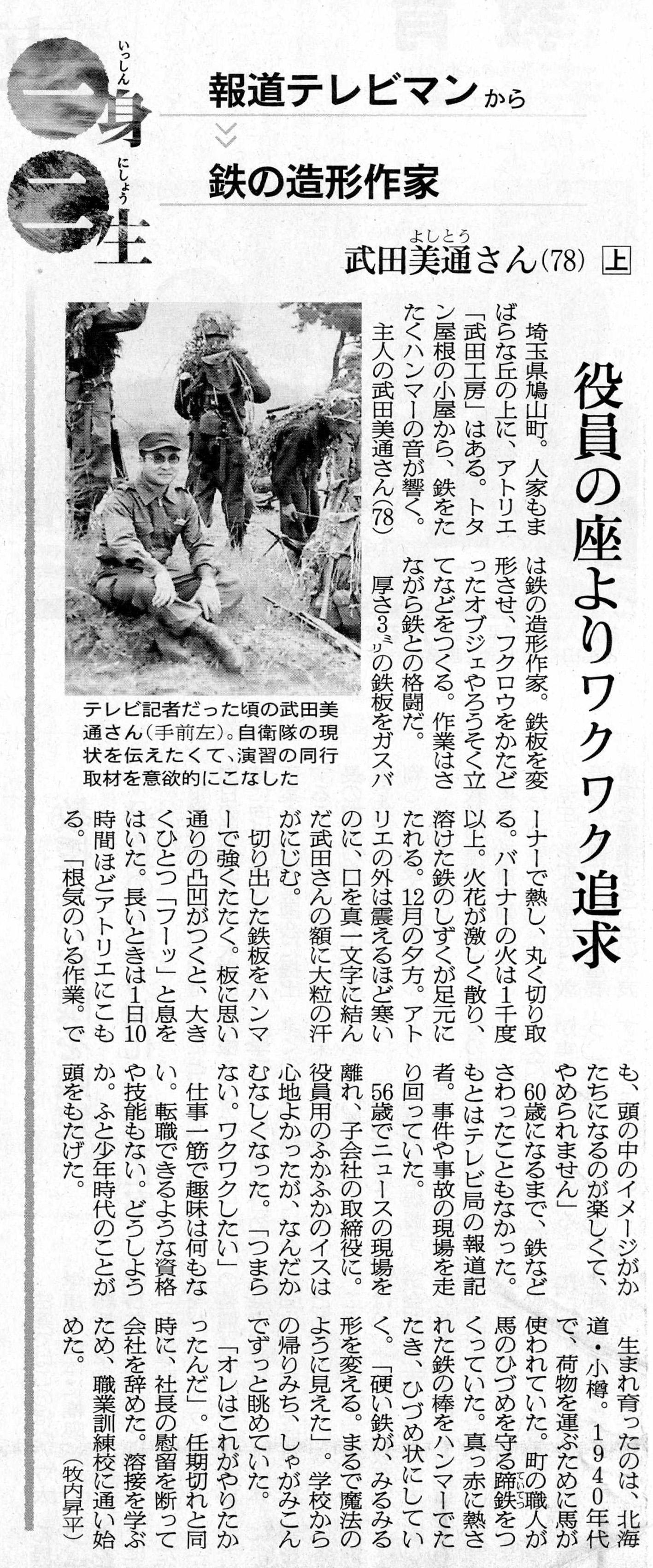 武田美通(48期)(朝日14-01-31朝刊)