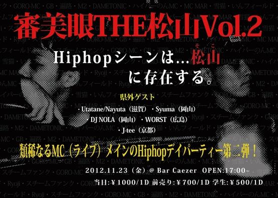 審美眼THE松山Vol.2-表