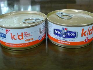 k/d缶詰