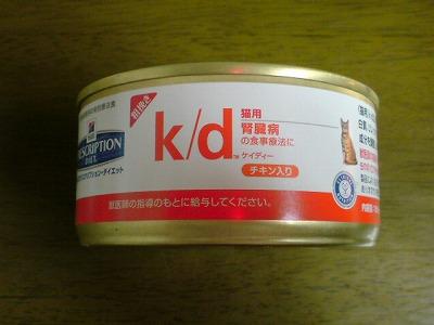 k/d チキン入り