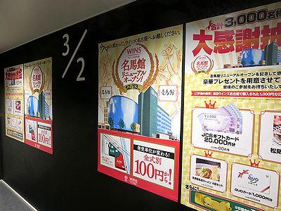 WINS名古屋館内のリニューアルオープン告知の様子