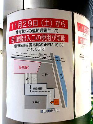 11/29から金山側出入口の使用可能を告知するポスター