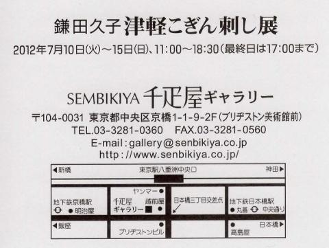 鎌田久子 津軽こぎん刺し展 2