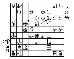 部内リーグ戦 山内対沖田 途中図