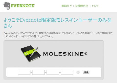 EverMoleskine007.jpg