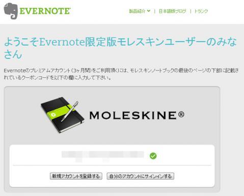 EverMoleskine008.jpg