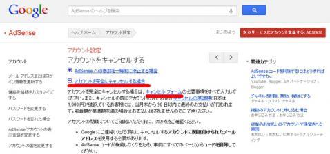 GoogleAdSense001.jpg