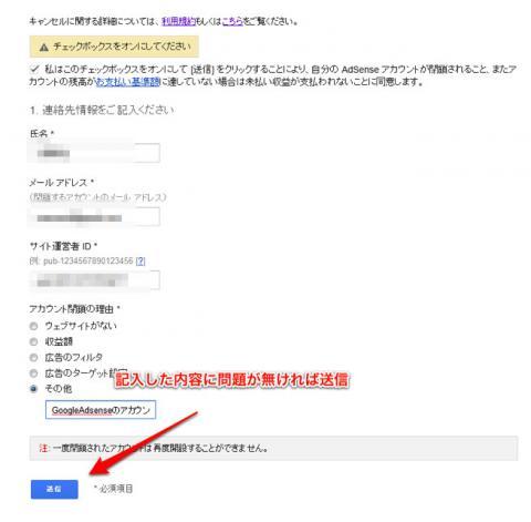 GoogleAdSense003.jpg
