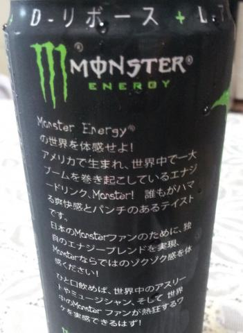 MonsterEnergy003.jpg