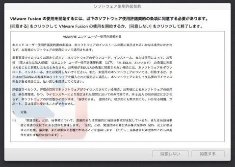 VmwareFusion005.jpg