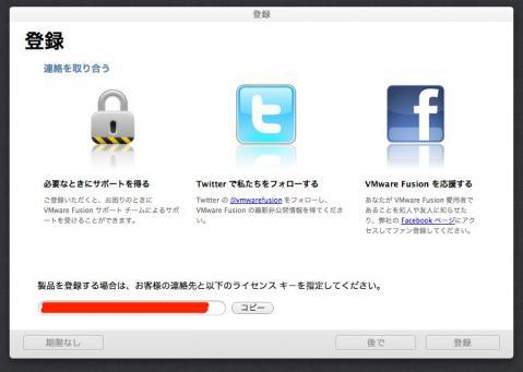 VmwareFusion007.jpg