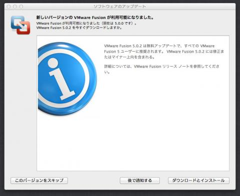 VmwareFusion008.jpg