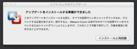 VmwareFusion010.jpg