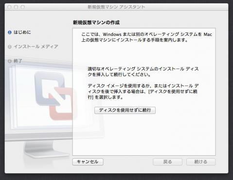 VmwareFusion012.jpg