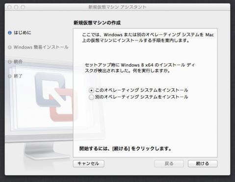 VmwareFusion013.jpg