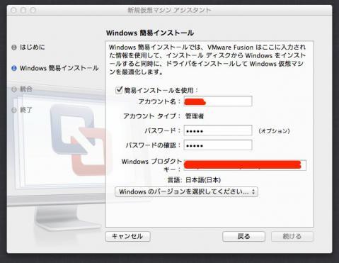 VmwareFusion014.jpg