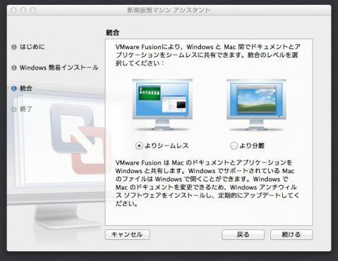 VmwareFusion015.jpg