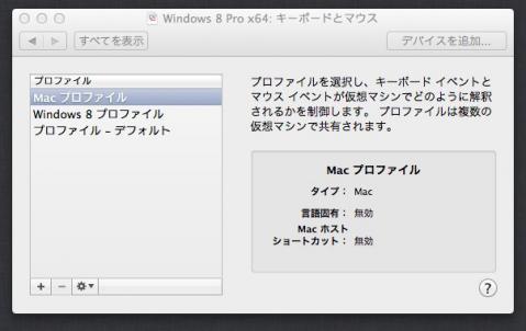 VmwareFusion018.jpg