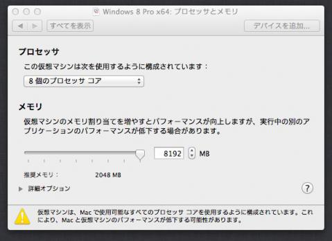 VmwareFusion019.jpg