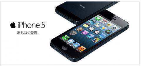 iPhone5_001.jpg