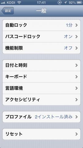 iphoneantenna006.jpg