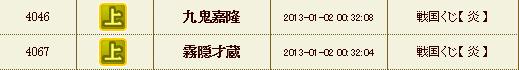 201301022031016d2.png