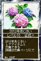 2012y06m01d_141936291.jpg
