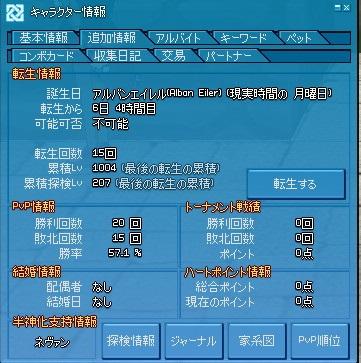 mabinogi_2012_04_20_001.jpg