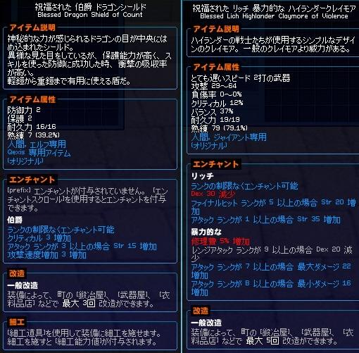 mabinogi_2012_05_04_002.jpg