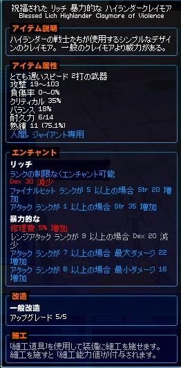mabinogi_2012_05_08_001.jpg