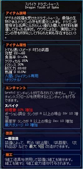 mabinogi_2012_05_08_002.jpg
