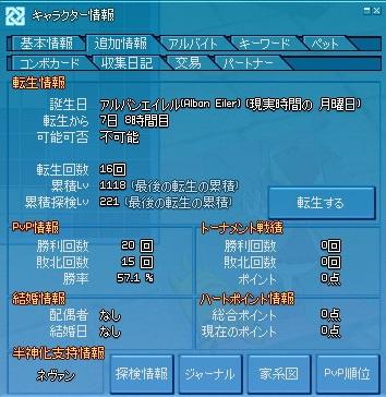 mabinogi_2012_05_08_004.jpg