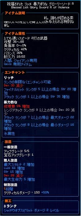 mabinogi_2012_05_14_003.jpg