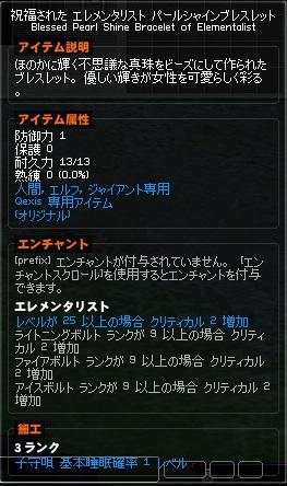 mabinogi_2012_06_11_001.jpg