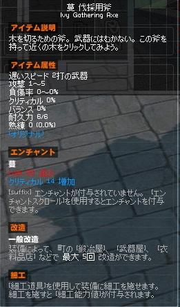 mabinogi_2012_06_12_001.jpg