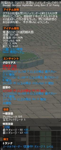 mabinogi_2012_06_21_001.jpg
