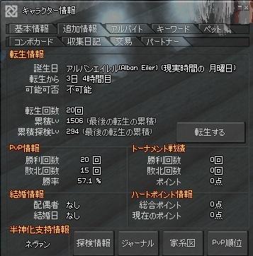 mabinogi_2012_06_27_002.jpg