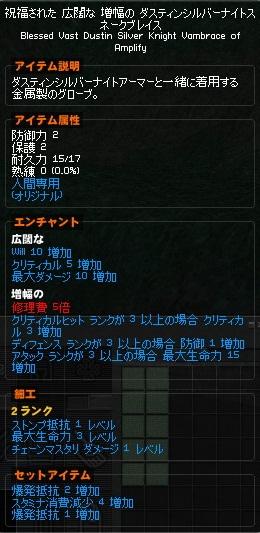 mabinogi_2012_06_27_003.jpg