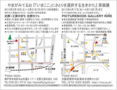 「いまここ」さとり展地図(小)2