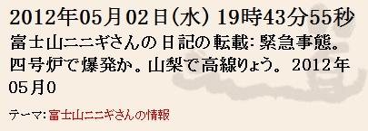 ニニギ情報 20120502