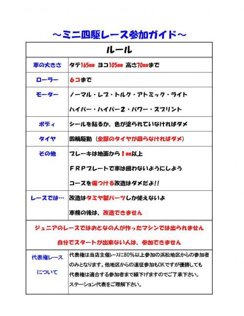 ミニ4駆レース参加ガイド